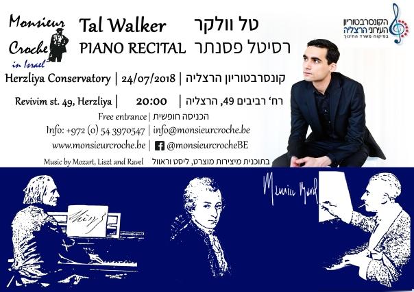 recital israel